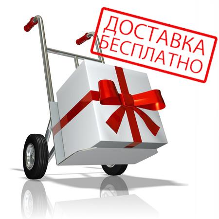 Бесплатная доставка одежды в Иркутске